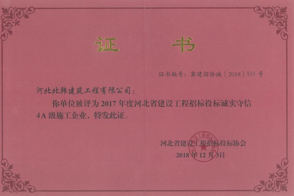 诚实守信施工企业证书
