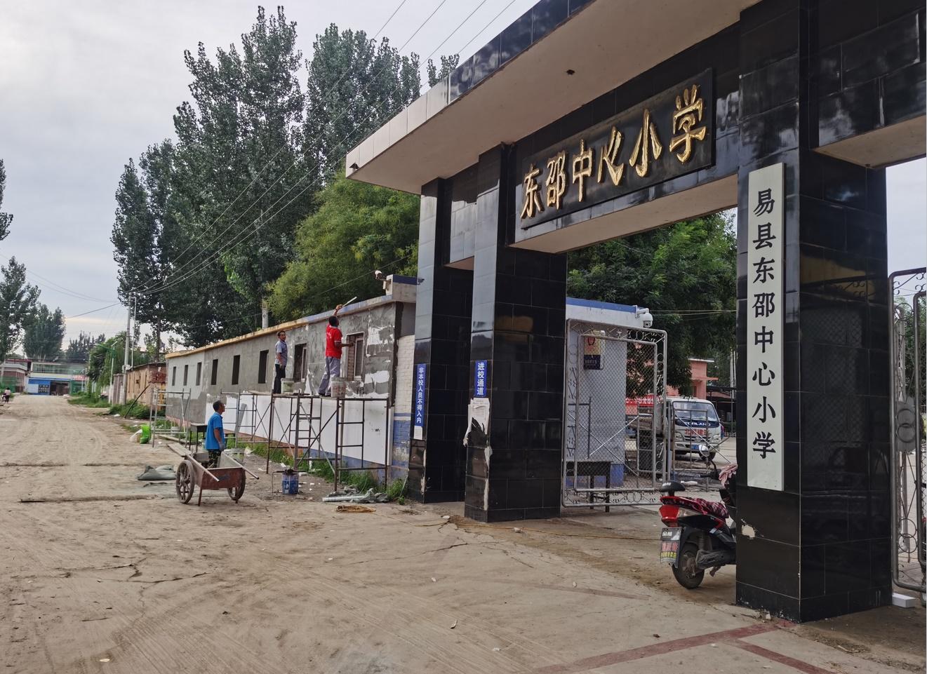 易县东邵中心小学